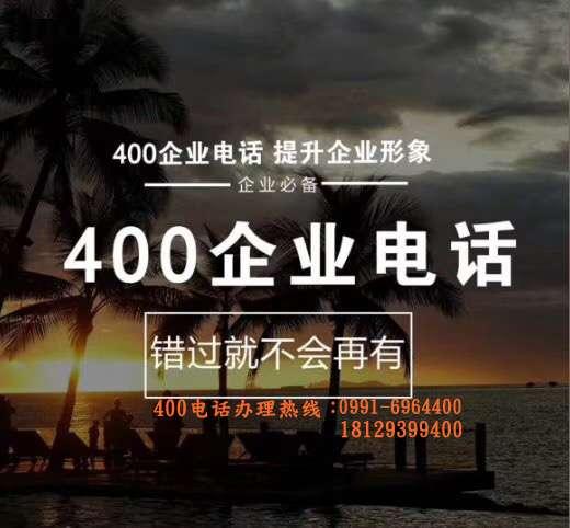 哈密400电话办理:18129399400