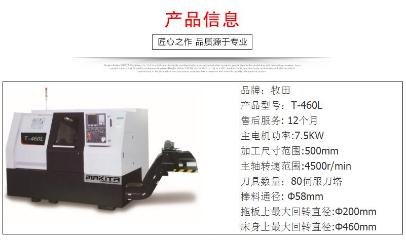 T-460L斜体线轨数控车床
