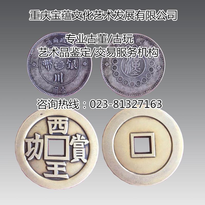 重庆光绪元宝交易平台——重庆市上等重庆袁大头供应