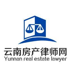 云南房产律师认准云南谋道法律事务_房产律师咨询