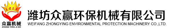 潍坊众赢环保机械有限公司