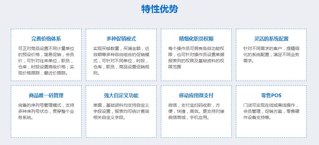 河南安阳招商 供应河南技术有保障的管家婆进销存分销ERP V1软件
