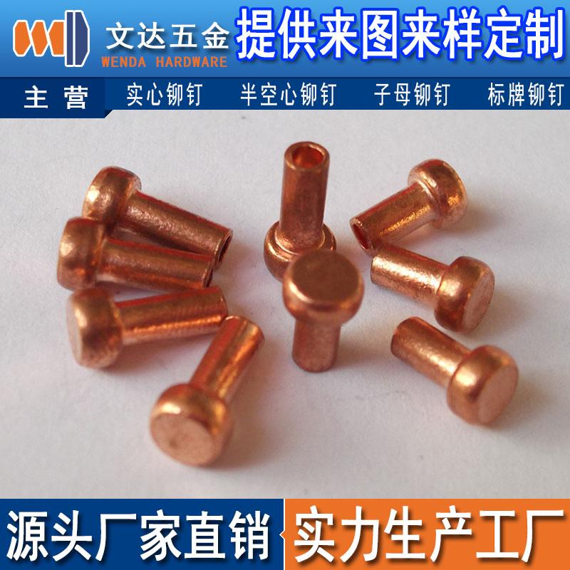 铜铆钉独具创新,口碑好的铜铆钉供应商_文达五金