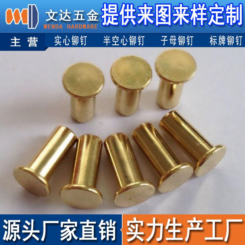 深圳高品质铜铆钉批售,铜铆钉甩卖