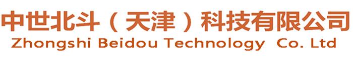 中世北斗(天津)科技有限公司