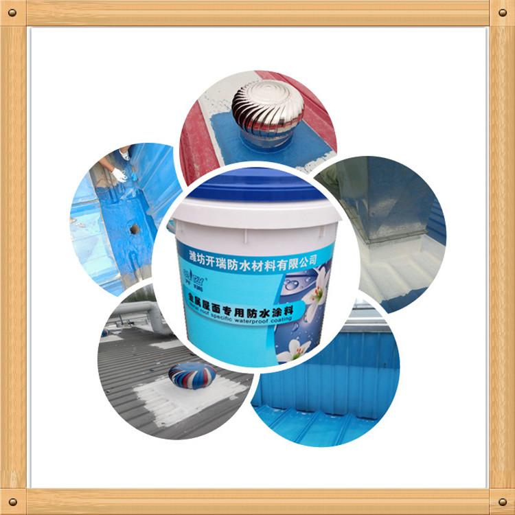 湖北彩钢瓦防水材料-物超所值的金属屋面防水涂料找开瑞防水材料