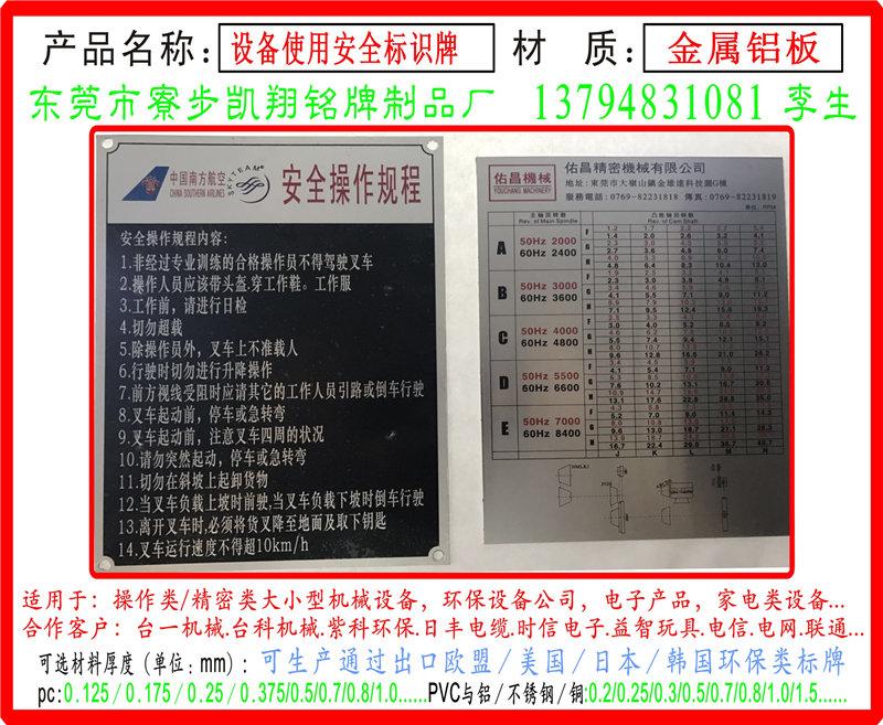 订购机器机械标牌 哪里能买到实惠的机器机械标牌