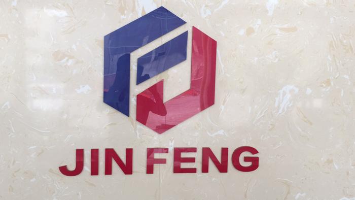 惠州市金丰钢结构材料有限公司