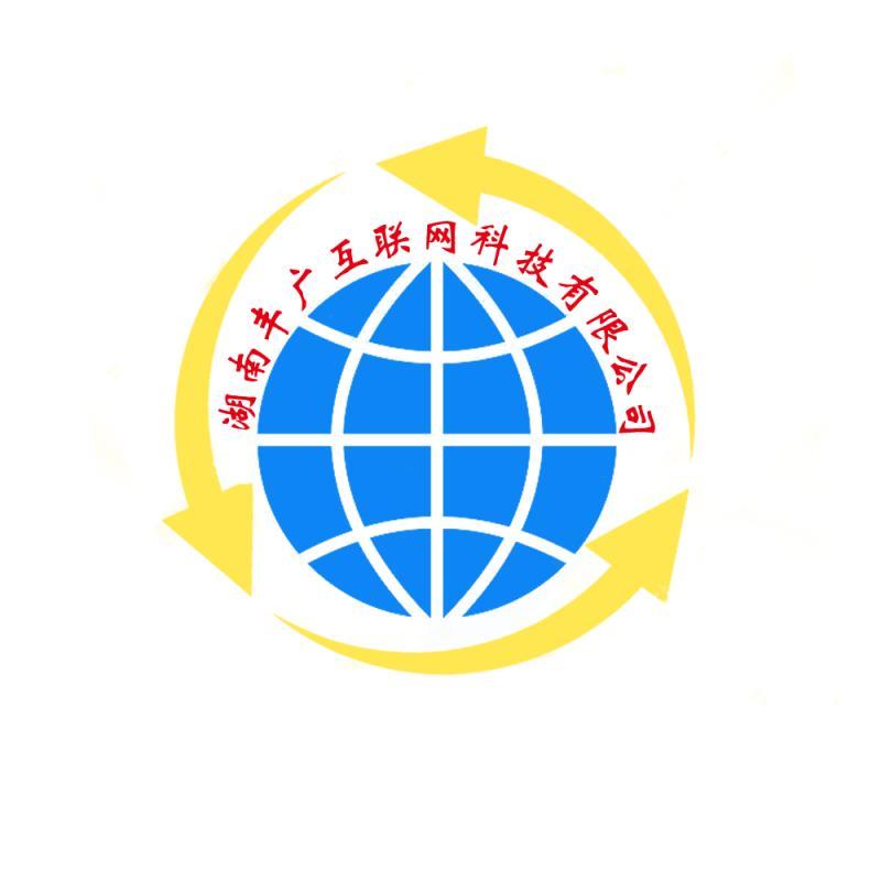 湖南丰广互联网科技有限公司