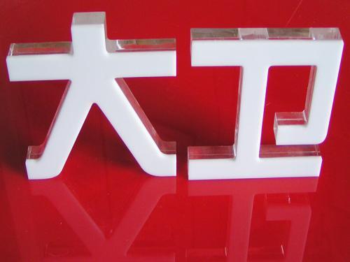 青岛专业的亚克力加工厂在哪里——上海亚克力加工价格