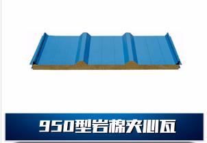 優惠的惠州950型巖棉夾芯板火熱供應中,950型巖棉夾芯瓦生產廠家批發