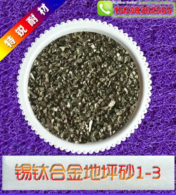 郑州哪里有供应专业的锡钛合金地坪骨料 多种地坪砂