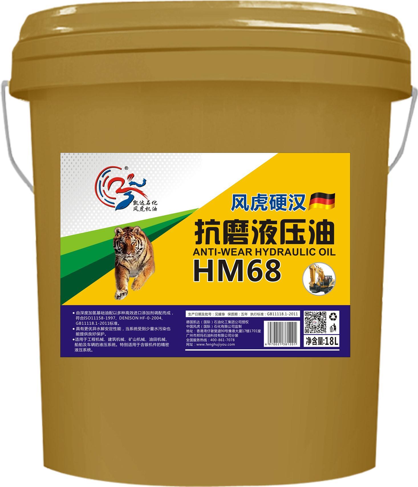 保山高性價HM68抗磨液壓油廠家-HM68抗磨液壓油