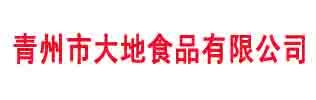 青州市大地食品有限公司