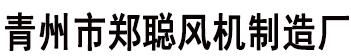青州市郑聪风机制造厂