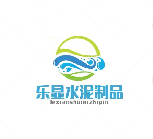邯郸开发区乐显水泥制品有限公司