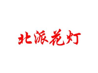 辽宁省民俗学会花灯文化研究公会