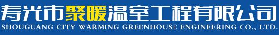 寿光市聚暖温室工程有限公司