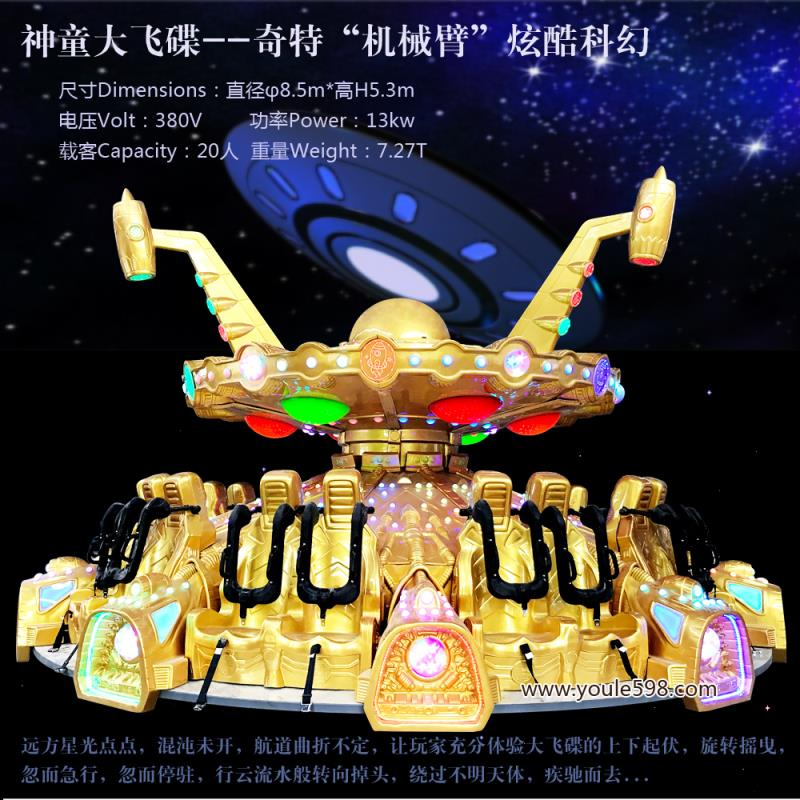大型游乐设备——神童大飞碟