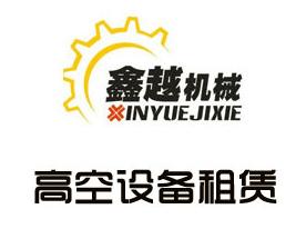 广东鑫越路桥设备租赁有限公司