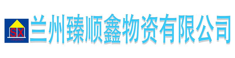 兰州臻顺鑫物资有限公司