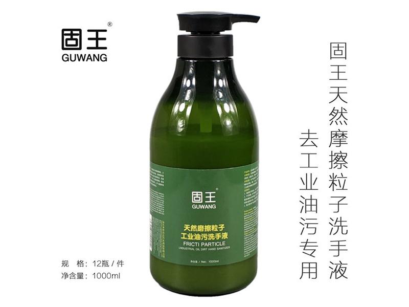 品牌好的固王天然摩擦粒子工业洗手液生产商-购置工业去油污