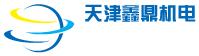 天津市鑫鼎机电设备安装有限公司