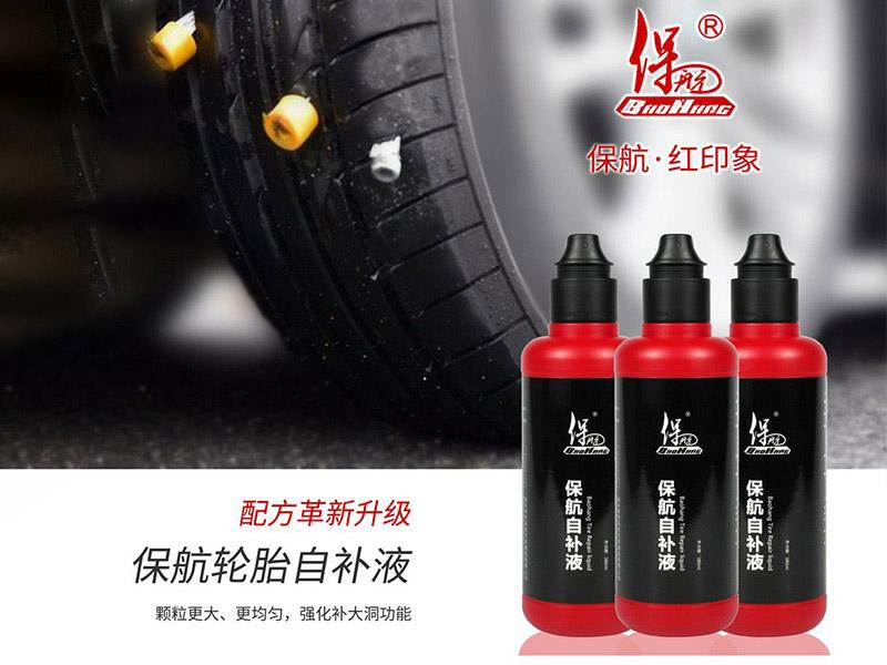 汽车摩托车电动车真空胎内胎轮胎自动补胎剂胶水