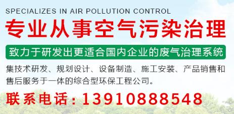 可信赖的河北vocs有机废气处理上哪找——工业废气处理设备价格