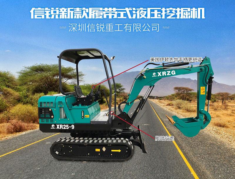 小挖机信锐重工YG25-9进口发动机履带式小型挖挖机