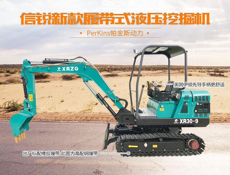 农用挖掘机信锐重工XR30-9民用挖掘机迷你挖掘机