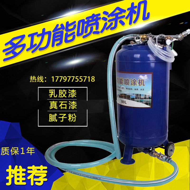 郑州哪里有卖划算的喷涂罐 上海真石漆喷涂机