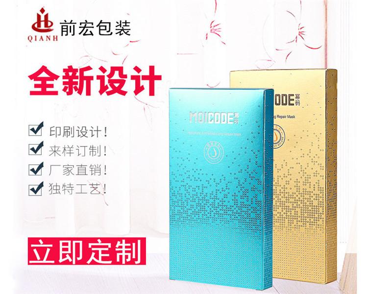 化妆品银卡纸盒
