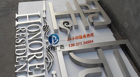 郑州品质优良的精品不锈钢字推荐 三门峡发光字