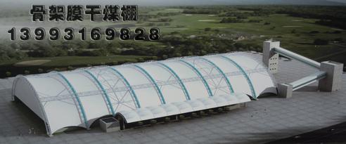 山西/陕西/内蒙干煤棚设计施工