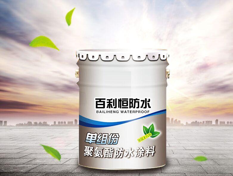 单组份聚氨酯防水涂料哪家好,单组份聚氨酯防水涂料厂家直销,单组份聚氨酯防水涂料