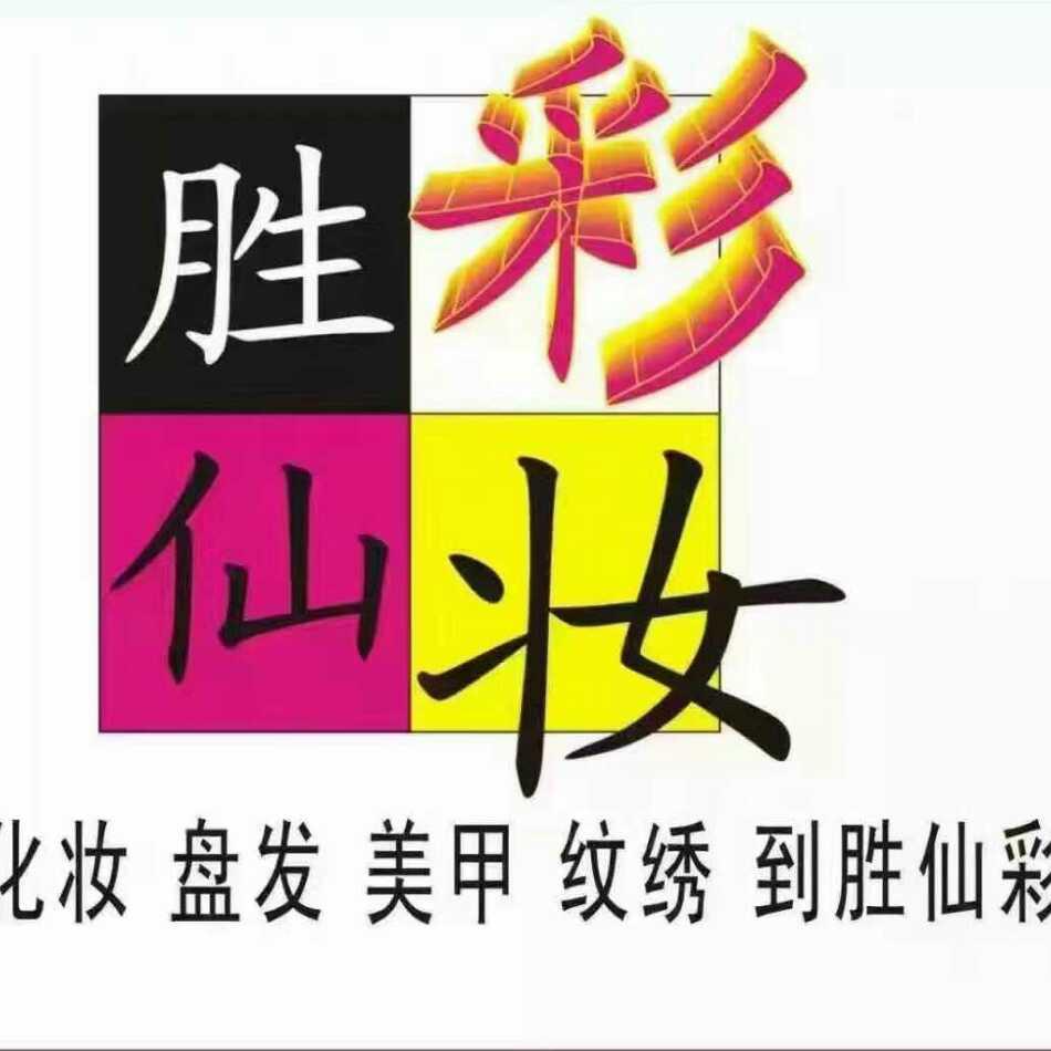 七星关区胜仙彩妆美甲纹绣经营部