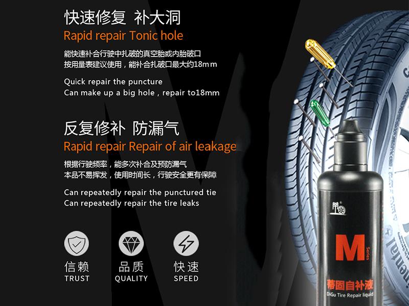 广东优质的轮胎蒂固自补液品牌_自补剂专卖店
