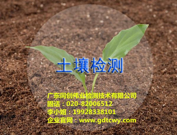 广州环境检测公司
