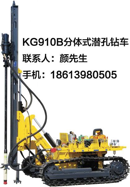 KG910B分体式露天潜孔钻车