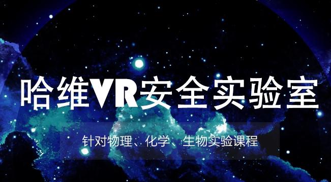 哈维科技VR安全实验室