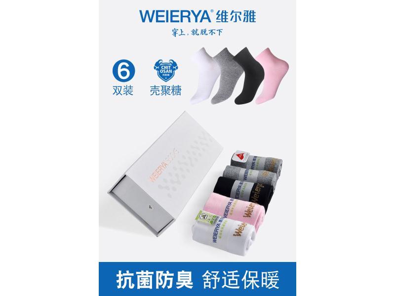 维尔雅防臭袜怎么样_泉州款式新颖的防臭袜批发出售