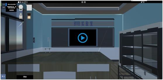 哈维VR安全实验室