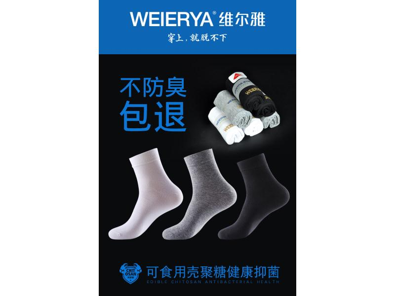 維爾雅防臭襪代理-福建專業的維爾雅防臭襪招商公司推薦