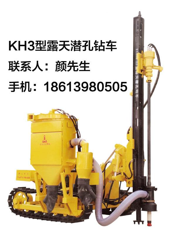 KH3型露天潜孔钻车带除尘