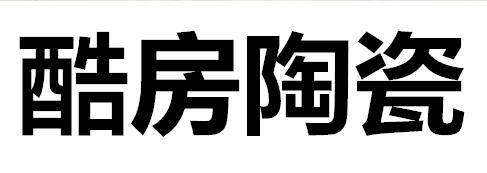 河北酷房陶瓷科技有限公司