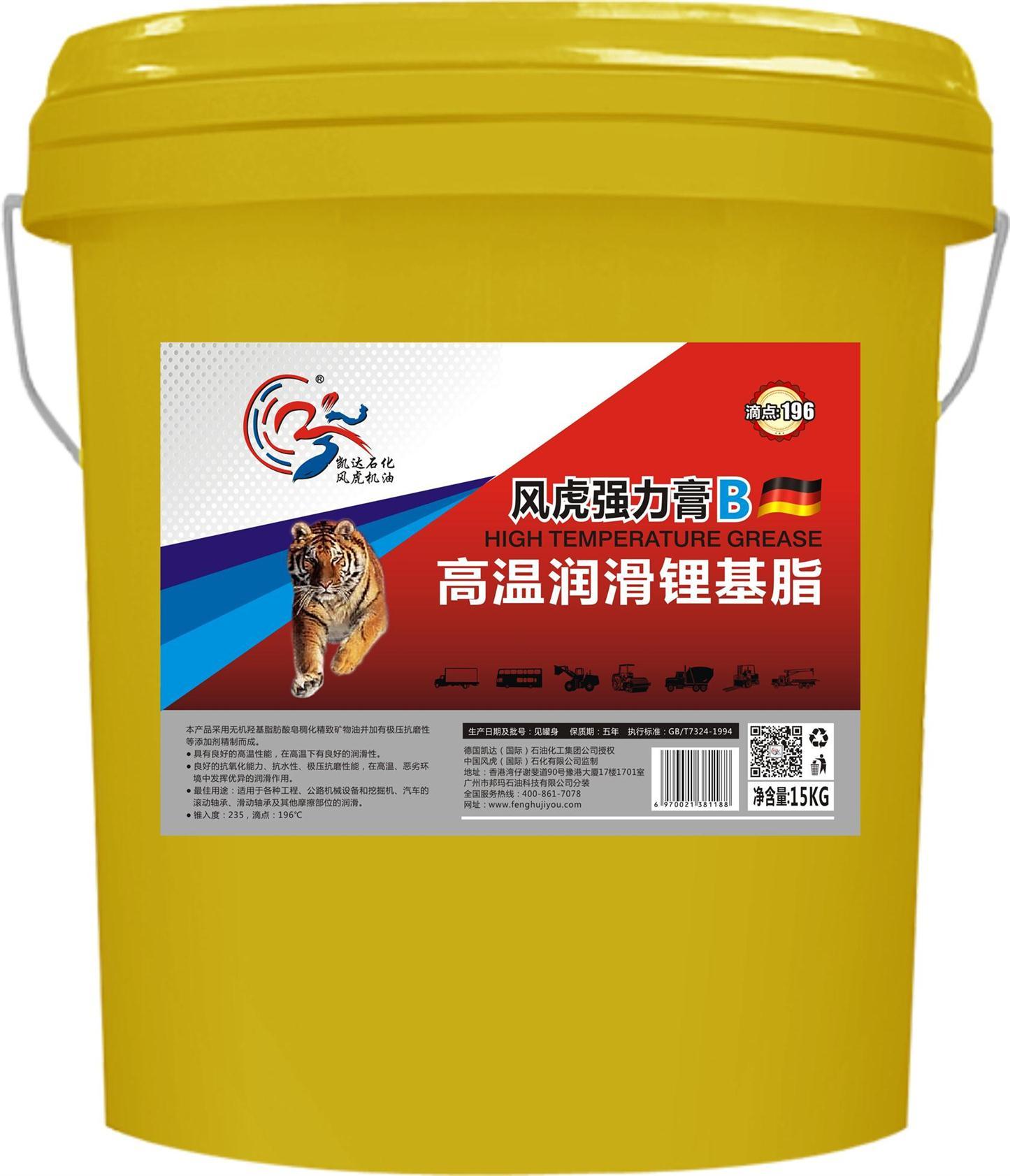 风虎魔力膏B,凯达锂基脂B级,润滑脂