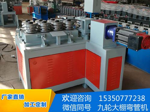 椭圆管弯管机椭圆管大棚弯管机生产厂家