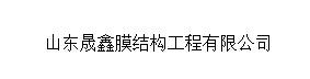山东晟鑫膜结构工程有限公司