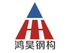 安徽鸿昊钢结构彩板有限公司